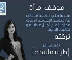 arabic, woman, and تقاليد image