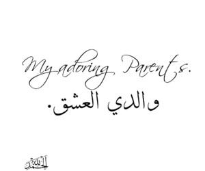 والدي, dad, and islam image