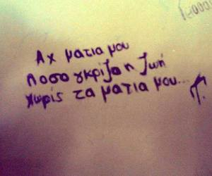 greek quotes and σαμπανης image