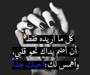 حُبْ, ضمة, and يدك image