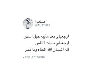 عتابً, تصاميمً, and علي المحمداوي image