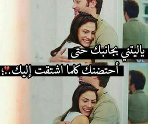 صدفة, ﻋﺮﺑﻲ, and حبيبتيً image