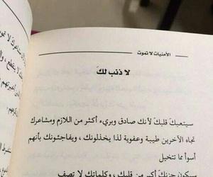 ﻋﺮﺑﻲ, arabic, and quotes image