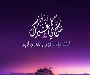 جميلً, التوكل على الله, and دعاء كميل image