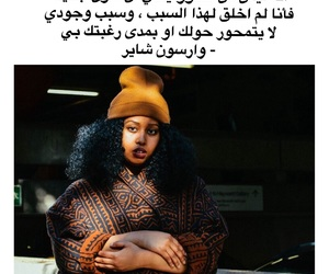 arabic, مقتبسات, and warsan shire image