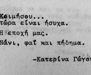 Image by Έλενα Κ