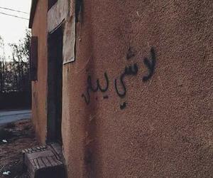 arabic, عربي, and ﻋﺮﺑﻲ image