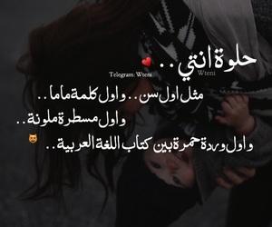 love, عًراقي, and صور  image