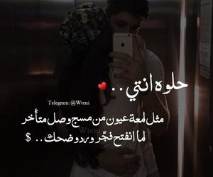 حُبْ, عشقّ, and عَرَبيّه image