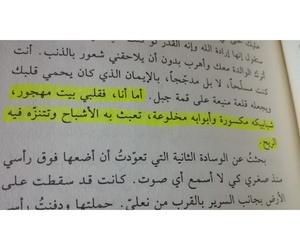 الموت, مقتبسات, and كلمات image