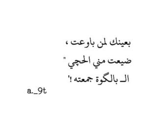 quote, iraqi, and كلمات image