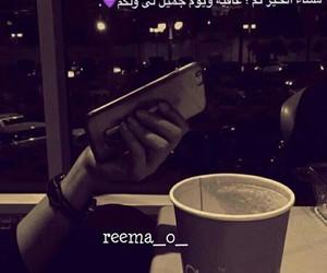 ﻋﺮﺑﻲ, تصًميم, and مسا الخير image