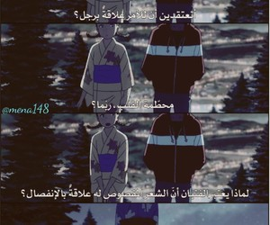anime, arab, and arabic image