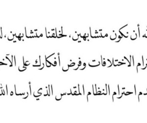 islam, the forty rules of love, and قواعد العشق الاربعون image