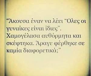 greek, man, and people image