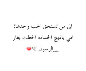 عيد الام, اشعار شعر شعبي, and حب احبج احبك image