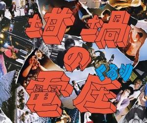 サブカル, 文字, and 文 image