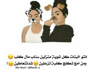 بنات شباب سناب شات and عربي تحشيش عراقي العراق image