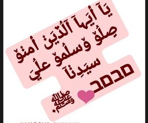 رسول الله, صلو و سلمو على حبيب الله, and الذين امنو image