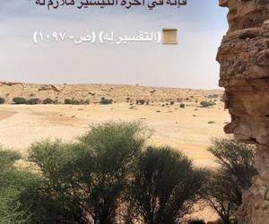 الحزن, عرفه, and الضحى image