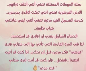 طز, حقّ, and الله image