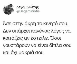greek quotes, στιχακια, and κινητο image