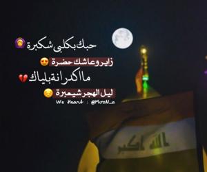 بنات شباب العراق عراقي and عراقي عربي حب تحشيش image