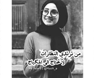 بنات نظارات طبية حب and العراق تحشيش girl عربي image