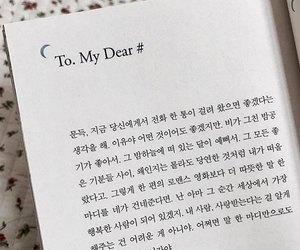 book, korean, and white image