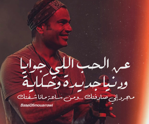 arabic, ⓐⓡⓐⓑⓘ, and amr diab image