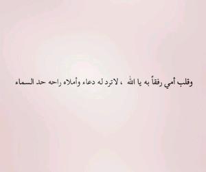 كلمات, دُعَاءْ, and رفق image