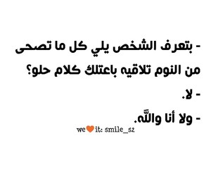 arabic, funny, and me image