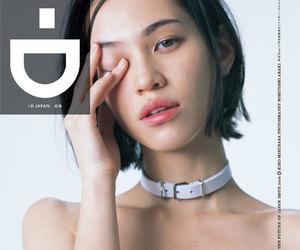model, girl, and kiko mizuhara image