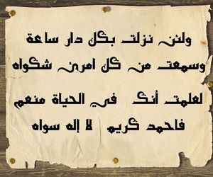 islam, النعم, and النعمة image