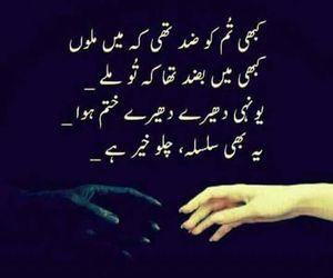urdu poetry words love image
