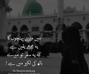 pakistan, madinah, and urdu naat image