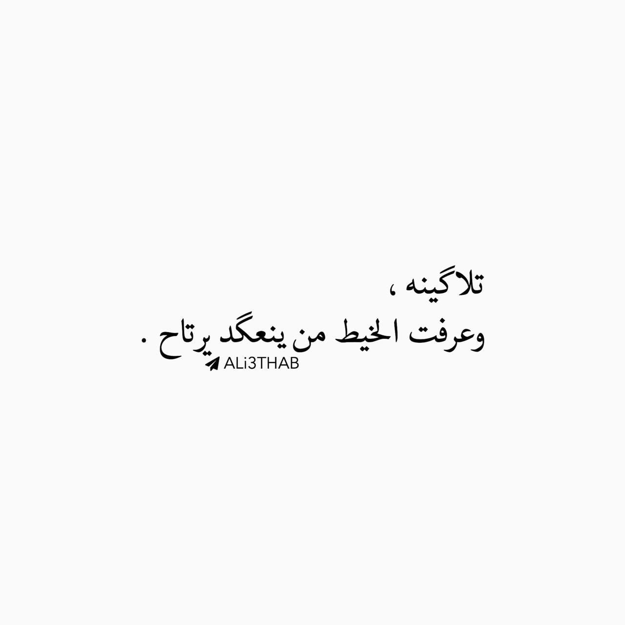 arabic, ﻋﺮﺑﻲ, and مقتبسه image