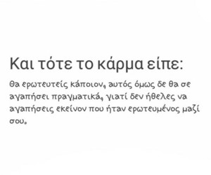 greek quotes, στιχακια, and greekquotes image