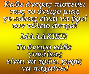 greek, quotes, and funny quotes image