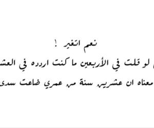 arabic, كلمات, and كبرت image