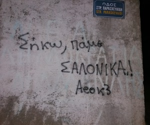 art, quote, and thessaloniki image