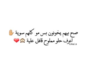 احبك احبج حب, اغلفة اغلفه غلافات, and بالعراقي عراقي العراق image