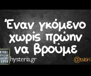 fun, greek, and quotes image