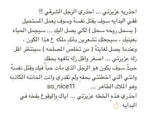 الرجل الشرقي and بالعربي image