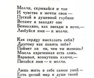poem and russian image