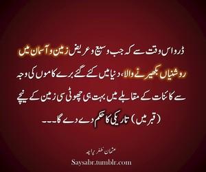 islam, quote, and urdu image