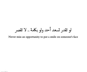 quotes, smile, and arabic image