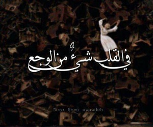 حب, عربي, and وجع image