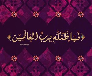 islamic and فما ظنكم برب العالمين image