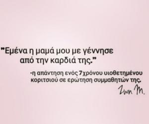 greek quotes, στιχακια, and Ελληνικά image